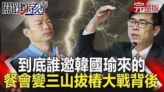 關鍵時刻 20181102節目播出版(有字幕)