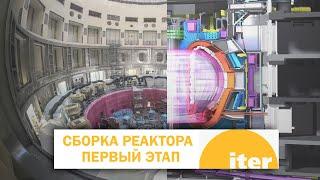 Первый этап сборки реактора ИТЭР