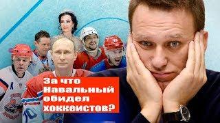 Навальный не любит хоккей?/ Навальный против Овечкина и Команды Путина/ Putin Team/