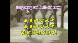 Tế Công Hoạt Phật khuyến thế ca (Hoa ngữ) ~ 濟公活佛勸世歌