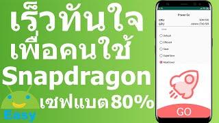 เร็วกว่า ประหยัดกว่า เพื่อคนใช้ Snapdragon 🔥🔥🔥 | Easy Android