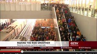 Beijing Subway Upgrade