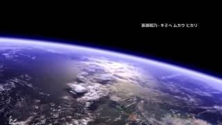 新居昭乃 - キミヘ ムカウ ヒカリ