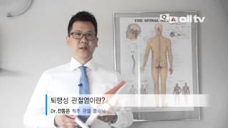 Q&A-DR전동은7-퇴행성 관절염이란?