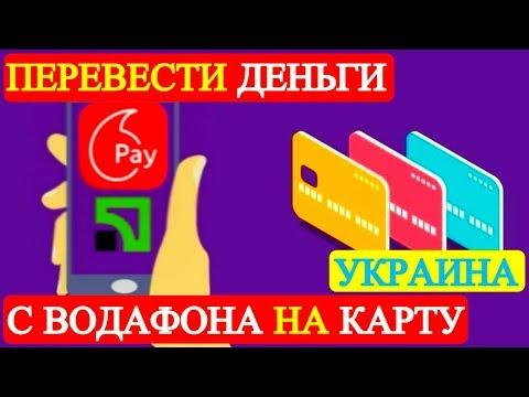 Как перевести деньги с телефона на карту Vodafone Pay с Водафона 2019
