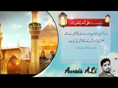Quote___Hazrat_Ali_(RA)...14 May 2018