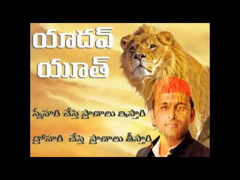Yadav history in telugu song