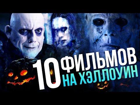 10 фильмов на Хэллоуин