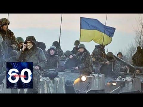 Украина готовит зачистку ДНР и ЛНР. 60 минут от 27.12.18