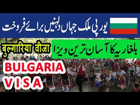 Bulgaria Visa Requirements & Process Explained