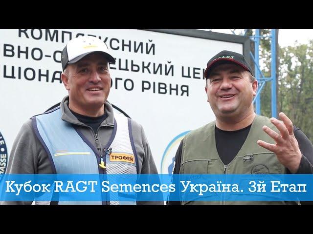 Кубок RAGT Semences Україна. 3й Етап | #CПОРТІНГ