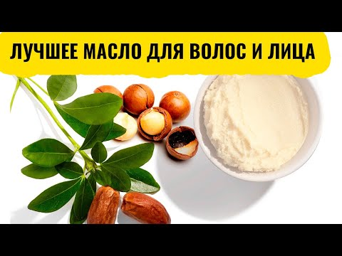 Маски для волос в домашних условиях с маслом ши