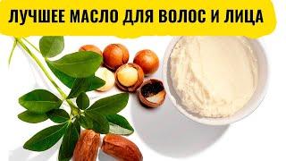Масло ШИ применение Маски для лица и волос Рецепты в домашних условиях