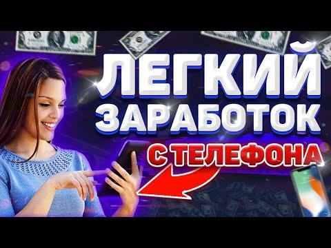 Легкий Заработок на телефоне на просмотре видео и объявлений   Получить деньги без вложений