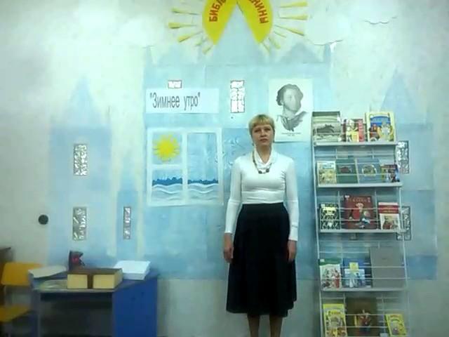 Изображение предпросмотра прочтения – ЛюбовьНадречная читает произведение «Зимнее утро» А.С.Пушкина