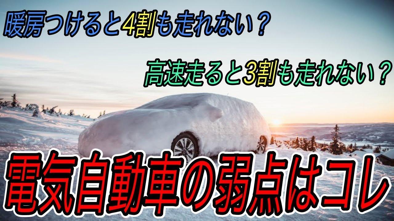 【EVの弱点はコレ】結局どれだけ走れるの? 冬と高速走行が苦手な電気自動車の実用性を徹底解説