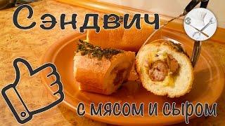 Сэндвич с мясом и сыром в духовке - Мужик на Кухне