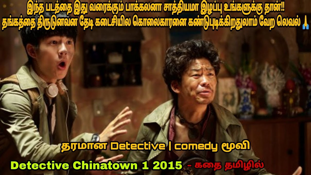 Download Detective Chinatown 1 2015 movie review in tamil|Chinese movie &story explained in tamil|Dubz Tamizh