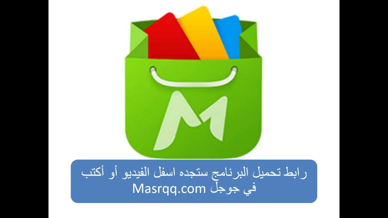 2c7b045ce تحميل برنامج سوق موبو ماركت للموبايل MoboMarket Mobile - YouTube