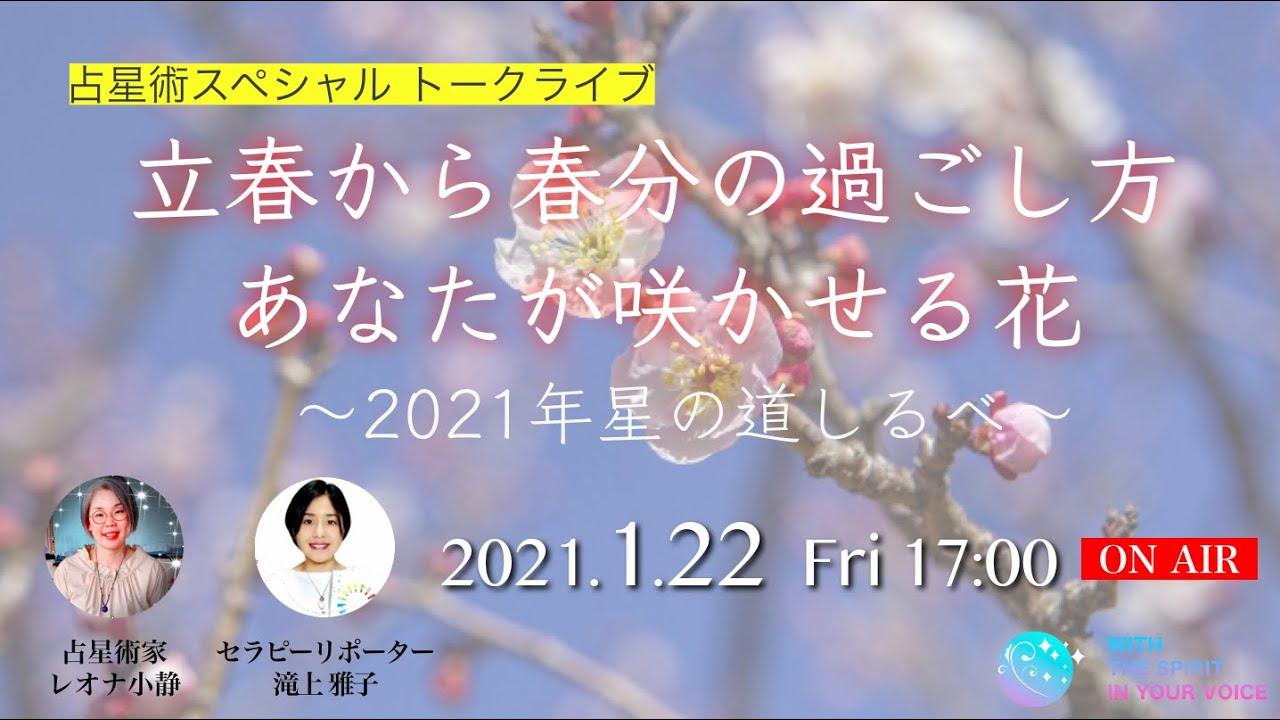 小静さんと占星術トークライブ「2021年星のみちしるべ」