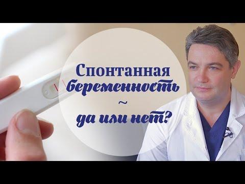 Спонтанная беременность: всегда ли лучший выбор?