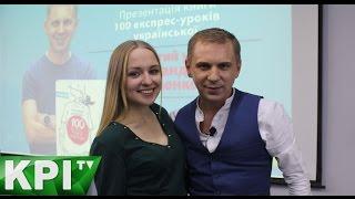 Презентація книги «100 експрес-уроків української». 08.11.2016