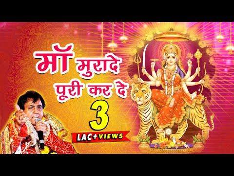 Navratri Bhajan | Maa Murade Puri Karde | Top Bhajan By Narendra Chanchal