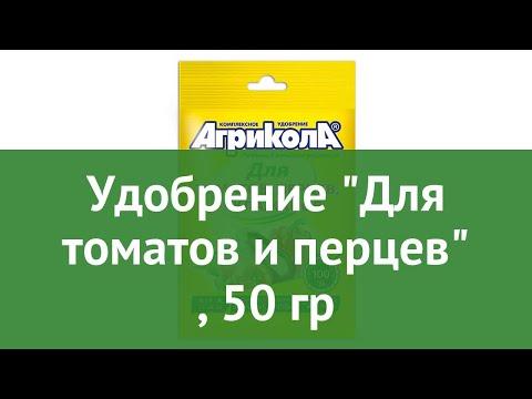 Удобрение Для томатов и перцев (Агрикола), 50 гр обзор 04-007