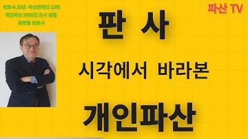 파산부 판사의 시각(홍현필 변호사 직접상담010-4515-5522)