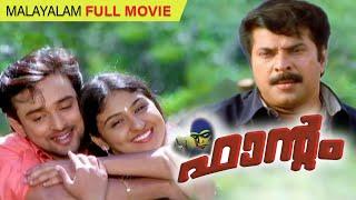 Phantom Malayalam Full Movie | Mammootty | Manoj K Jayan | Innocent | Nedumudi Venu | Nishanth Sagar