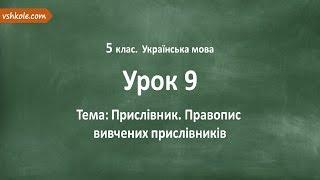 #9 Прислівник. Правопис  вивчених прислівників. Відеоурок з української мови 5 клас