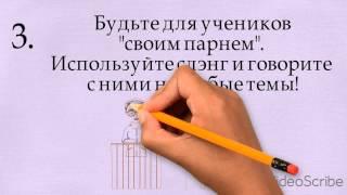 Вредные советы учителю или 10 ошибок начинающего педагога