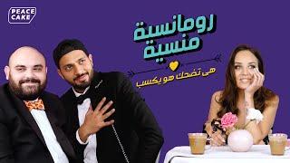 رومانسية منسية ٢ - الحلقة العاشرة - مريم الخشت من مهرجان القاهرة السينمائي الدولي (برعاية نسكافيه)