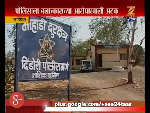 Nashik | Police Arrested | Mumbai Police Shipai | For Rape On Minor