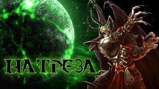 История WarCraft [ЛОР] - Натреза (Nathreza). Родной мир натрезимов.