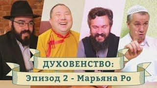 ДУХОВЕНСТВО: Эпизод 2 - Марьяна Ро
