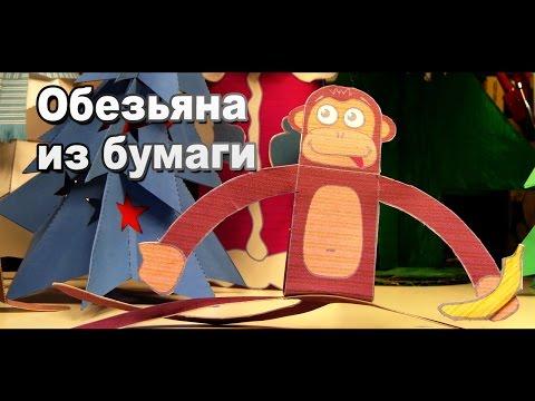 Смотреть Как сделать обезьяну из бумаги своими руками. Секрет Мастера рекомендует