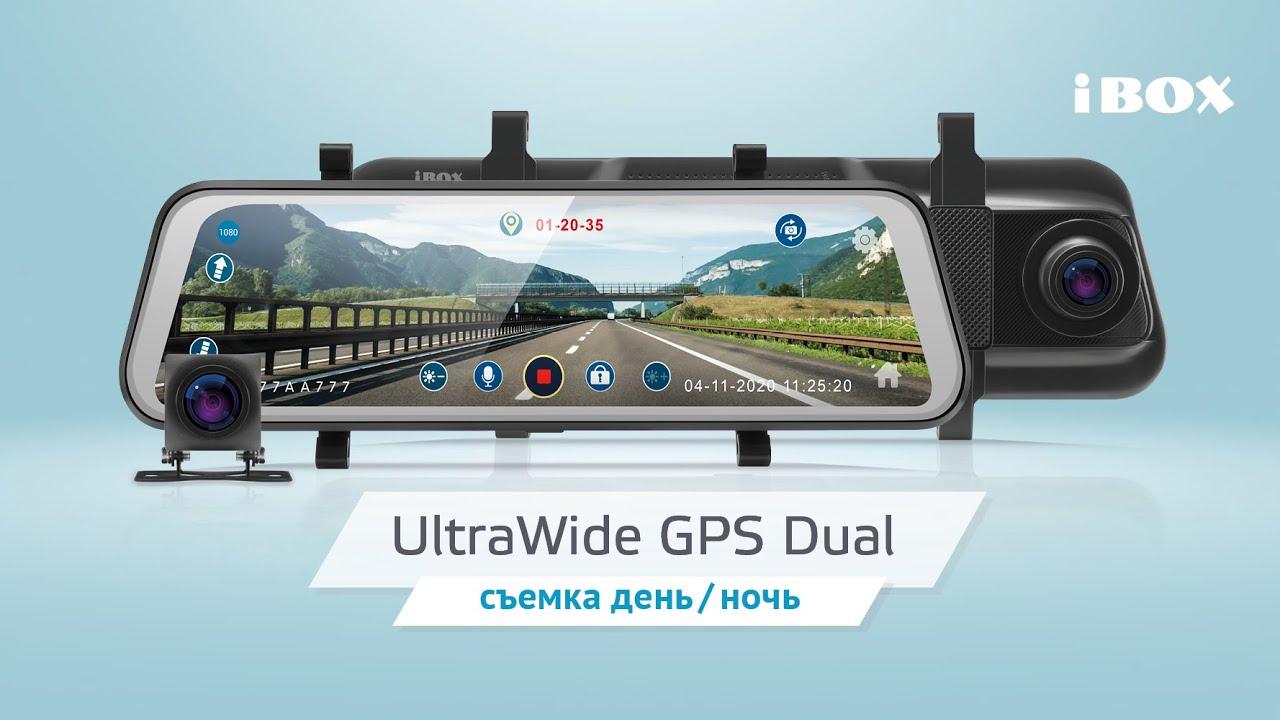 Видеорегистратор iBOX UltraWide GPS Dual видео день / ночь  + камера заднего вида