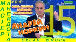 Смешно ДО СЛЕЗ 15 Андрей Норкин Подборка Свежих Анекдотов