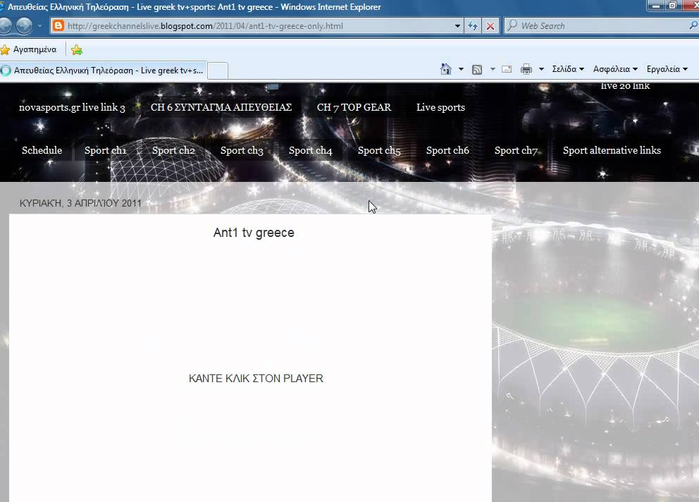 watch ant1 tv greece live from any country