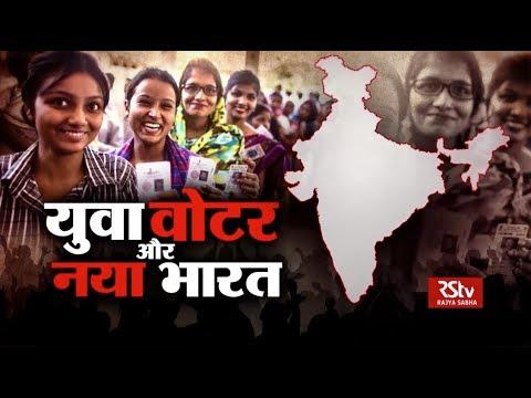 RSTV Vishesh - Bharat Bhagya Vidhata: युवा वोटर और नया भारत