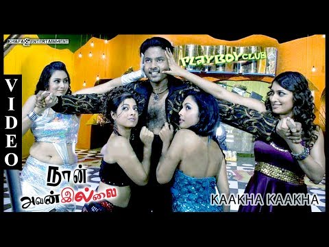 Naan Avanillai Tamil Movie | Song | Kaakha Kaakha Video | Vijay Antony, Selva