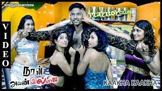 Naan Avanillai Tamil Movie | Song | Kaakha Kaakha Video | Vijay Antony, Selva