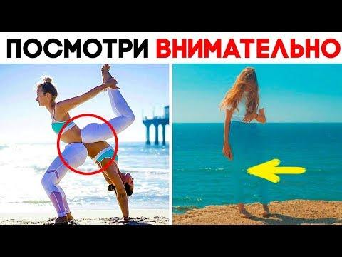 55 ЛЮТЫХ ГЕНИЕВ МАСКИРОВКИ, КОТОРЫЕ ПЫТАЮТСЯ ОБМАНУТЬ НАШЕ ЗРЕНИЕ! - Видео онлайн