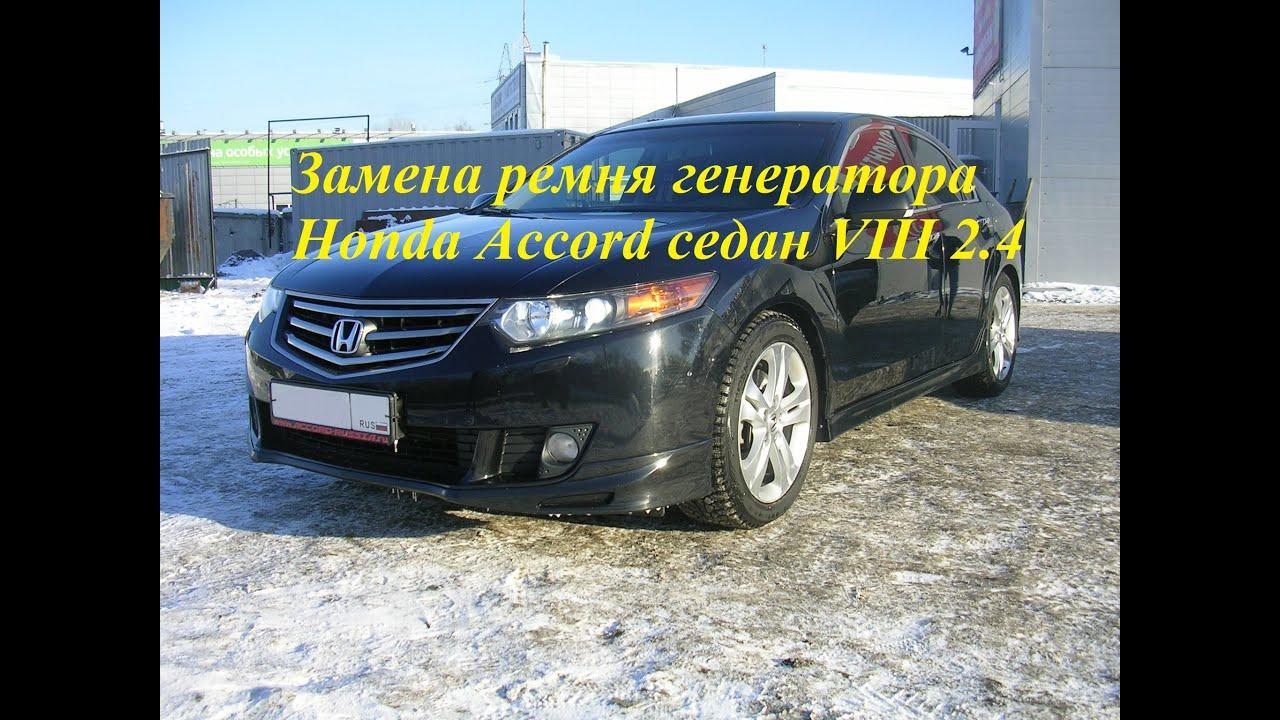 Ремень и натяжной ролик генератора Honda Accord седан VIII 2.4