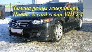 Ремень и натяжной ролик генератора Honda Accord седан VIII 2.4(, 2014-01-25T18:33:31.000Z)
