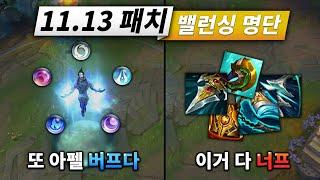 """""""메타분쇄기"""" 아이템 변경 목록 총정…"""