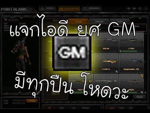 แจกไอดี PB ยศ GM มีทุกปืน !!