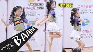 [DANCE] 나하은 Awesome Haeun : 배엠 BAAM (모모랜드 MOMOLAND cover) : 직캠 Fancam : 팬미팅 홈플러스 작전점