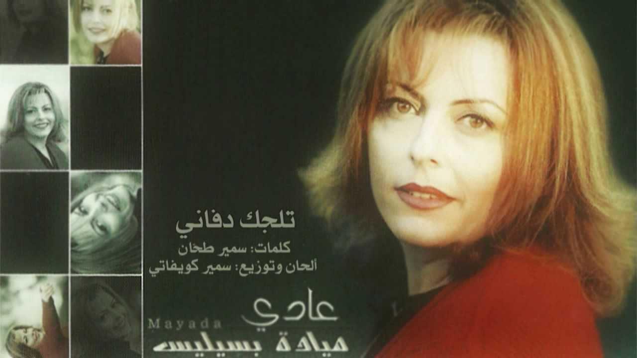 album mayada bsilis